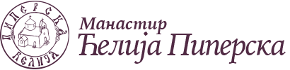 Манастир Ћелија Пиперска – Пипери, Свети Стефан Пиперски: мелем, природни препарати, издаваштво – Monastery Celija Piperska